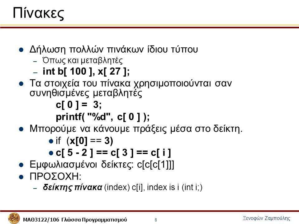 Πίνακες Δήλωση πολλών πινάκων ίδιου τύπου int b[ 100 ], x[ 27 ];